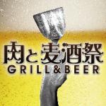 20130731_肉麦酒