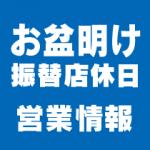 20130819_お盆営業情報