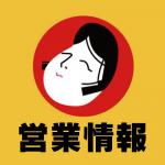 20140624_オタフク営業情報icon