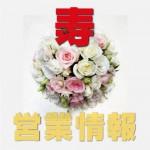 20140724_寿営業情報icon