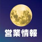 20140917_営業情報