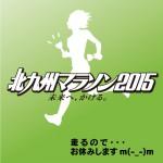 20150206_マラソン