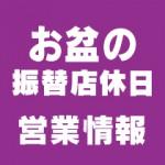 20150807_お盆営業情報1