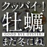 20160227_牡蠣終了