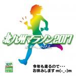 20170214_マラソン