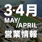 20170308_営業情報