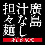 20170804_担々麺