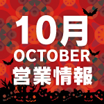 20171010_営業情報3