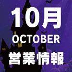 20191003_営業情報