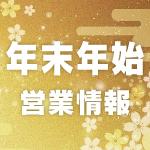 20191204_営業情報