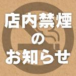 20200402_店内禁煙